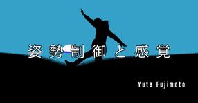 【SPOT Writer】姿勢制御と感覚