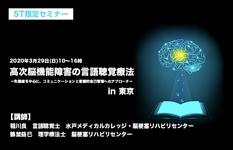 【3/29】高次脳機能障害の言語聴覚療法-ST限定セミナー-