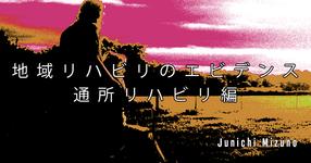 【SPOT Writer】地域リハビリのエビデンス-通所リハビリ編-