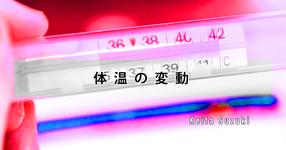 体温の変動