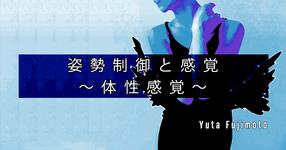 【SPOT Writer】姿勢制御と感覚〜体性感覚〜