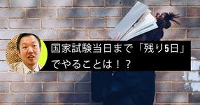 【メモリードリブン】国家試験当日まで「残り5日」でやることは!?-「時間・体調管理」と「〇〇」-