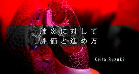 肺炎に対して評価と進め方