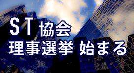 日本言語聴覚士協会 役員(理事)選挙 始まる