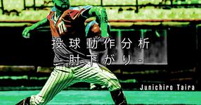 投球動作分析-肘下がり-