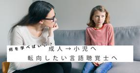 何を学べばいい?成人→小児へ転向したい言語聴覚士へ
