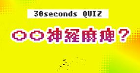 【クイズ】○○神経麻痺?