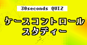 【クイズ】ケースコントロールスタディー