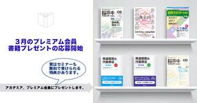 【プレミアム】3月の書籍プレゼント応募開始!