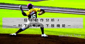 投球動作分析②ー肘下がりの下肢機能ー