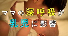 母親の深呼吸が乳児の心拍変動に関連|名古屋大学
