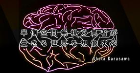 【高次脳障害シリーズ】半側空間無視の患者が生きる世界を想像する