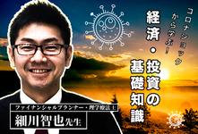 【4/10】打倒!コロナ不況 経済・投資の基礎知識