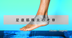 足底筋膜炎の考察