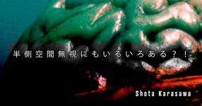 【高次脳障害シリーズ】半側空間無視にもいろいろある?!