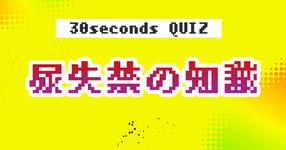 【クイズ】尿失禁の知識