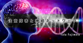 注意障害と神経ネットワーク