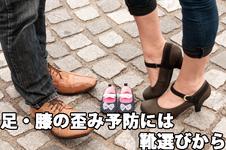 足・膝の歪み予防には靴選びから