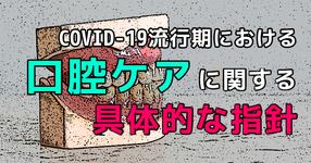 口腔ケアの具体的な指針を公開【日本嚥下医学会】