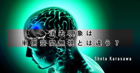 【高次脳障害シリーズ】消去現象は半側空間無視とは違う?