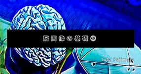 脳画像の基礎②