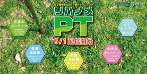 【PR】リハスタッフ向けe-ラーニングサービス 『リハノメPT』が本日よりサービス開始!