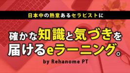 【PR】『日本中の熱意あるセラピストに、確かな知識と気づきを届けるe-ラーニング。』