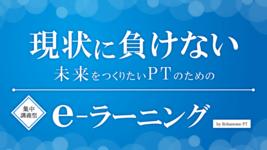 【PR】『web配信セミナー『リハノメPT』で町田志樹先生の動画をご視聴いただけます!! 無料公開動画掲載中!』