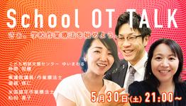 School OT TALK!さぁ、学校作業療法を始めよう