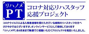 【応援プロジェクト始動!】『オンラインセミナー『リハノメPT』を無償提供いたします!』