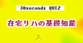 【クイズ】在宅リハの基礎知識