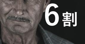 高齢者の心身機能が低下したケース 6割越え 介護者を対象にアンケート調査から
