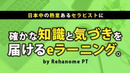 【PR】『6月から河重俊一郎先生の配信が始まります!まずは無料公開動画をご視聴ください!web配信セミナー『リハノメPT』好評配信中♪』