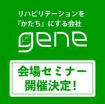 【PR】『geneの会場セミナー再開いたします!』