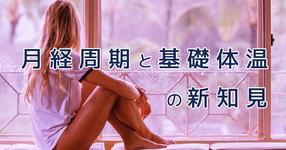 日本人女性の月経周期 加齢により変化