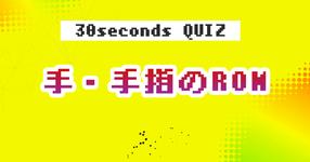 【クイズ】手・手指のROM