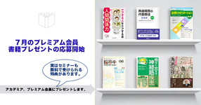 【プレミアム】7月の書籍プレゼント応募開始!