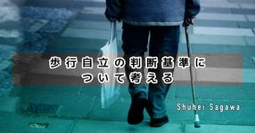 【T-cane独歩】歩行自立の判断基準について考える