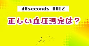 【クイズ】正しい血圧測定は?