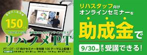 【PR】リハノメPT コロナ特例雇用調整助成金 教育訓練 給付に関するご案内