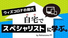 【PR】『web配信セミナー『リハノメPT』好評配信中!!7月は新たに8タイトルアップします!』