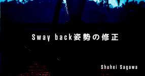 【ピラティス】Sway back姿勢の修正
