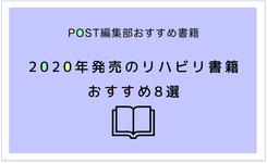 2020年上半期発売のリハビリ書籍おすすめ8選