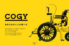 足で漕ぐ車いすCOGY(コギー)難病や片麻痺でも動ける可能性を