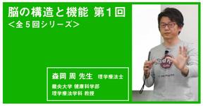 『リハノメPT』森岡周先生「脳の構造と機能」<全5回シリーズ>