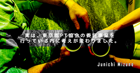 <番外編>実は、東京都PT協会の委託事業を行っている内に考えが変わりました。