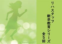 『リハノメPT』「リハスタッフの新卒教育シリーズ」<全5回>