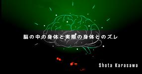 【脳卒中シリーズ】脳の中の身体と実際の身体とのズレ