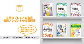 【プレミアム】8月の書籍プレゼント応募開始!