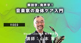 【動画】解剖学×発声学!音楽家の身体ケア入門